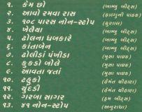 Aavo Ramva Raas - Non Stop Falguni Hits MP3 CD