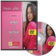 Abhav Ane Balpan - Kajal Oza Video DVD