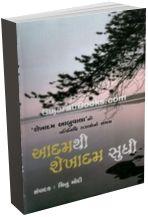 Adam Thi Shekhadam Sudhi