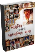 Adhunik Santoni Adhyatmik Yatra