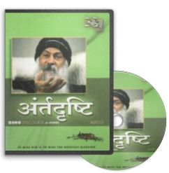 Antardrishti (Hindi Audio CD) by Osho
