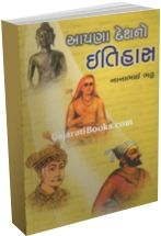 Aapna Deshno Itihas