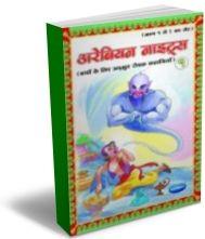 Arabian Nights (Hindi) - Set of 8 books