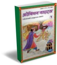 Arabian Nights (Marathi) - Set of 8 books