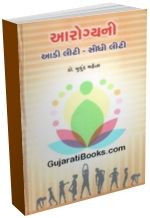 Aarogyani Aadi Liti - Sidhi Liti