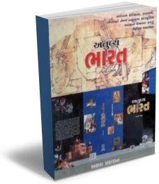 atulya bharat in hindi Short essay on 'republic day: 26 january' of india in hindi | 'gantantra diwas' par nibandh (125 words) हिंदी दिवस (hindi day) (114 words.