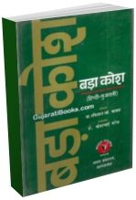 Bada Kosha (Hindi-Gujarati Dictionary)