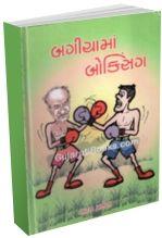 Bagichaman Boxing