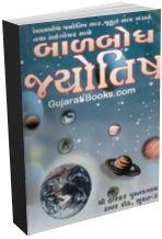 Bal Bodh Jyotish