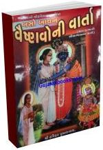 252 Vaishnav Ni Varta