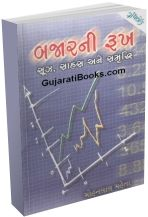 Bazarni Rukh Sooz Sahas Ane Samruddhi