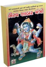 Bhairav Shabar Mantro