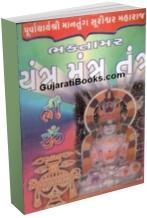 Bhaktamar Yantra Tantra Mantra
