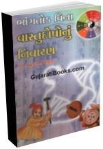 Bhangtod Vina Vastudoshonu Nu Nivaran