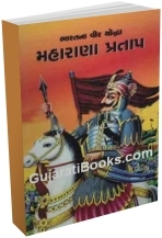 Bharatna Veer Yoddha Maharana Pratap