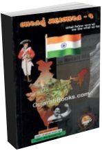 Bharatnu Mahabharat - 1