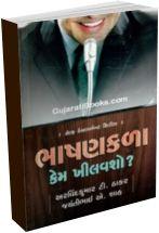 Bhashankala Kem Khilavsho