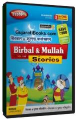 Birbal & Mullah Collection