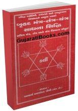 Bruhad Mantra Tantra Yantra Sadhana Siddhi