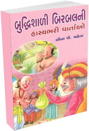 Buddhishali Birbal Ni Hasyabhari Vartao