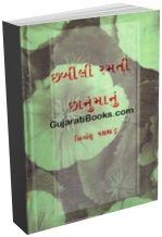 Chhabili Ramti Chhanu Maanu
