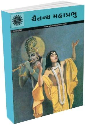 Chaitanya Mahaprabhu - Amar Chitra Katha - Gujarati Edition