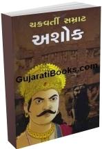 Chakravarti Samrath Ashok