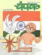 Champak - Hindi Magazine