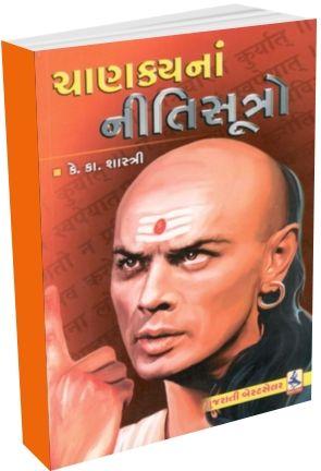 Chanakya Na Nitisutro