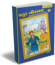 Chatur Birbal (Gujarati) - Set of 4 Books