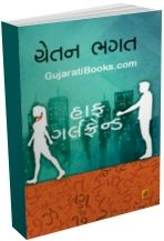 Half Girlfriend (Gujarati)