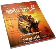Cocktail Zindagi Gujarati Magazine