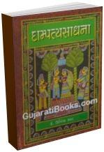 Dampatya Sadhana