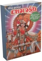 Shreemad Bhagavatno Dashmo Skandh