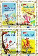 Aabb Goshtich Goshti Part 1 To 4 In Marathi