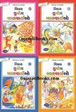 Subodh Balvartao Set Of 7 Books In Gujarati