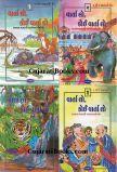 Varta Lo Koi Varta Lo Set Of 4 Book In Gujarati