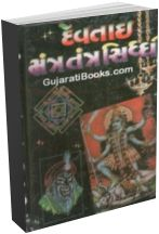 Devtai Mantra Tantra Siddhi