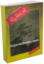 Bharat Ratna Dhondu Keshav Karve
