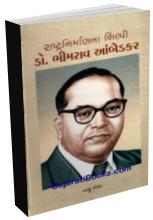 Rashtranirmanna Shilpi Dr. Bhimrav Ambedkar