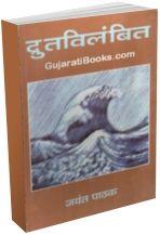 Drutavilambit (Marathi Book)
