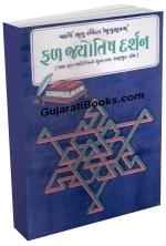 Fal Jyotish Darshan