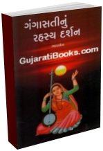 Gangasatinu Rahasya Darshan