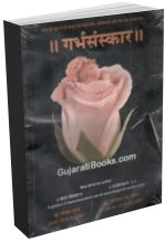 Garbhasanskar (Hindi)