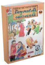 Gijjubhaini Balnagari (Set Of 12 Books)