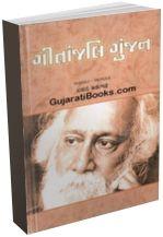 Gitanjali Gunjan