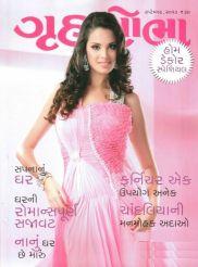 Gruhshobha - Gujarati Magazine