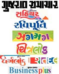 Gujarat Samachar Print Edition (Only Purti)