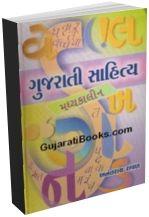Gujarati Sahitya Madhyakalin