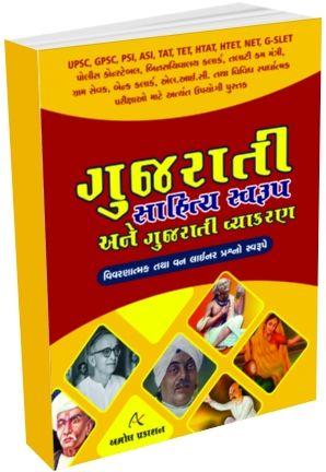 General Knowledge books in Gujarati  Latest 2018 GK books in